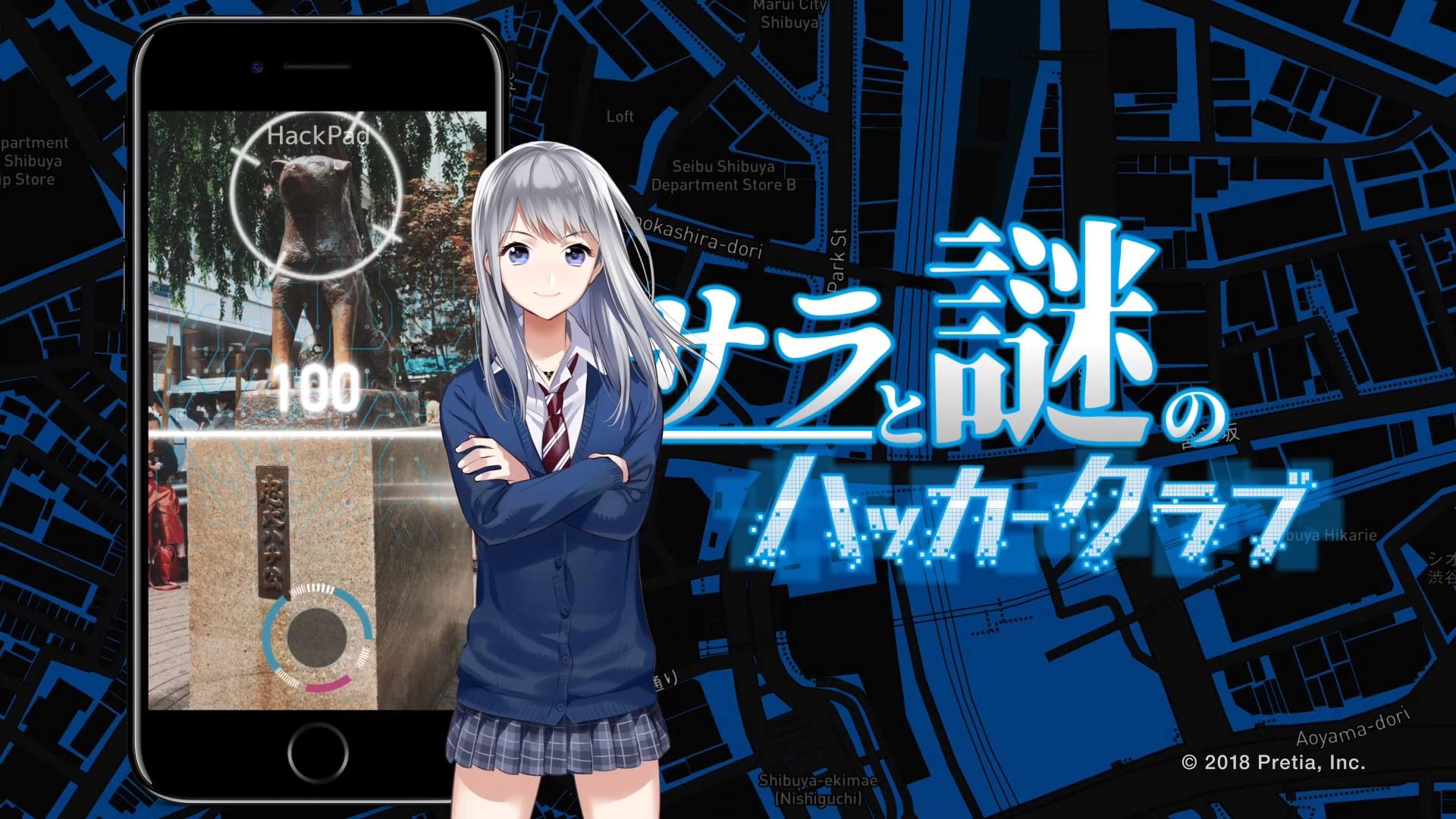 渋谷の街中でAR謎解き体験が楽しめる『サラと謎のハッカークラブ』8月4日(土)から開催!