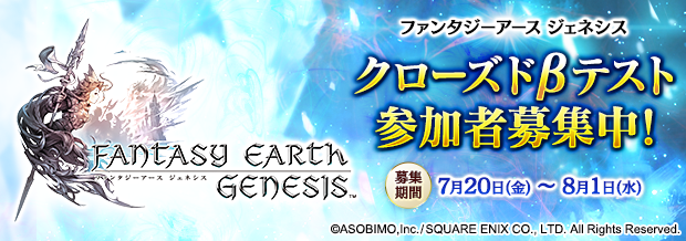 『ファンタジーアース ジェネシス』Android限定クローズドβテスト参加者募集!