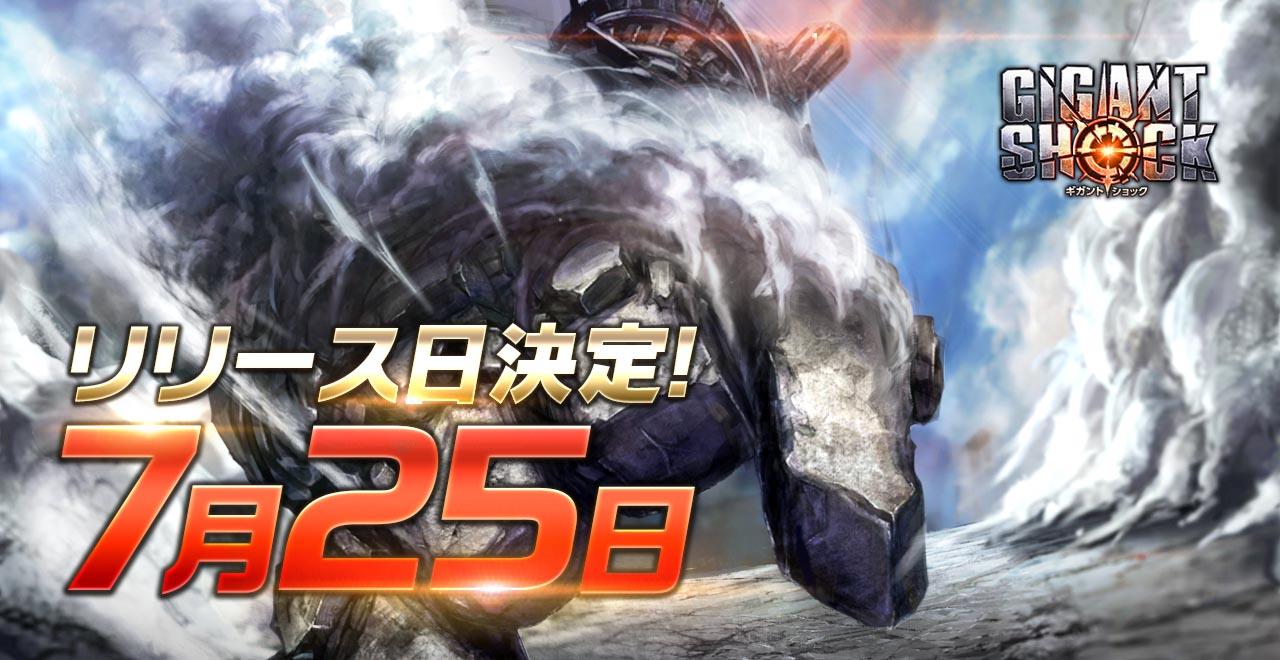 ネクソン新作『GIGANT SHOCK』が7月25日(水)リリース決定!