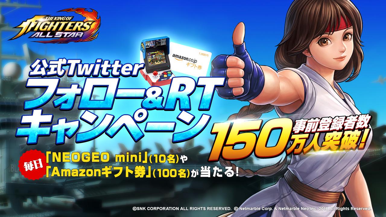 『KOF ALLSTAR』事前登録150万人突破!「NEOGEO mini」が毎日当たるキャンペーン開催!!