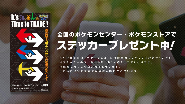 ポケモンgo』8月3日(金)新tvcmを全国放映!「キラポケモン」近日実装
