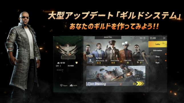 『PUBG MOBILE』大型アップデート実施!「War Mode」や杉田智和さんらのクイックボイス追加