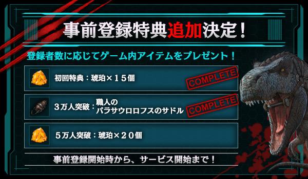 大人気サバイバルアクションARKのスマホ版『ARK Mobile』事前登録特典が追加!