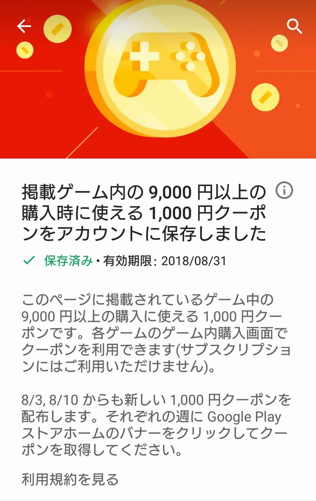 Google Playで1,000円クーポン配布中!9,000円以上のアイテム購入時に使用可能