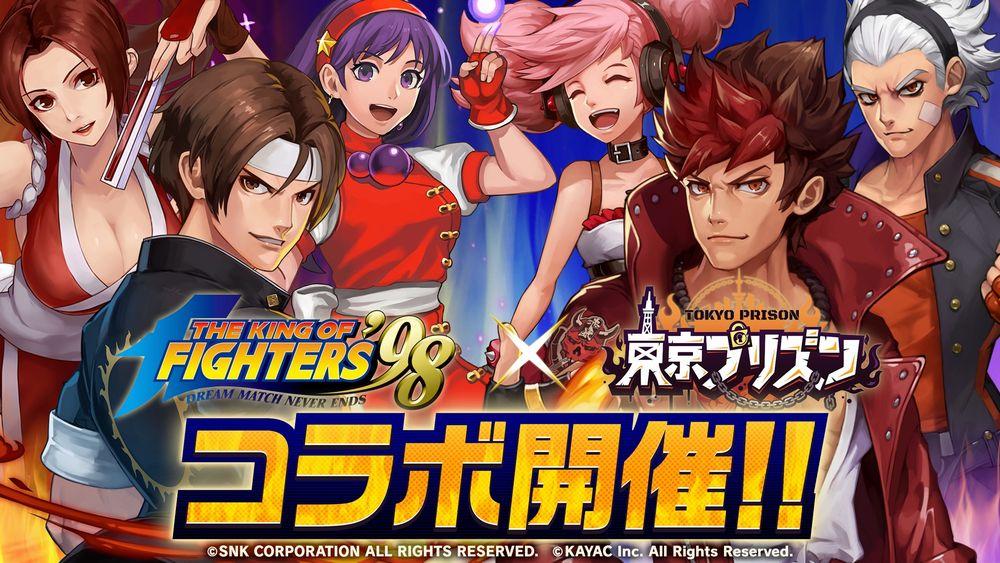 『東京プリズン』で『THE KING OF FIGHTERS '98』コラボが開催決定!