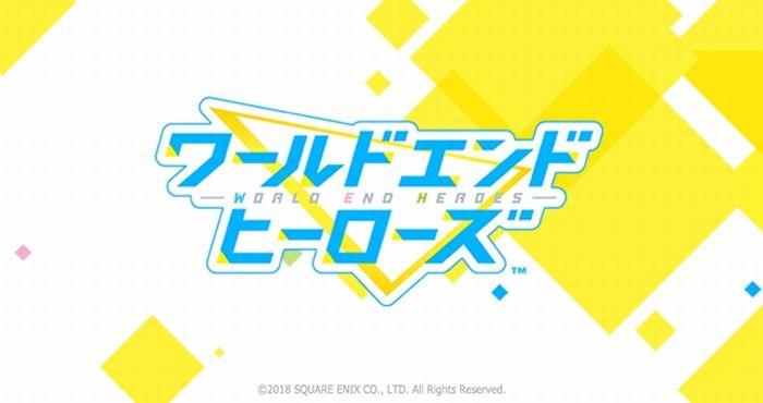 スクエニ新作スマホRPG『ワールドエンドヒーローズ』ディザーサイトとPV公開!