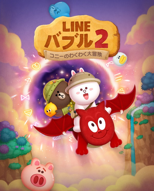 『LINE バブル2』と『LINE ポコポコ』でディズニー ツムツムキャンペーンをスタート!