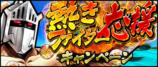 『キン肉マン マッスルショット』で「熱きファイター応援キャンペーン」がスタート!