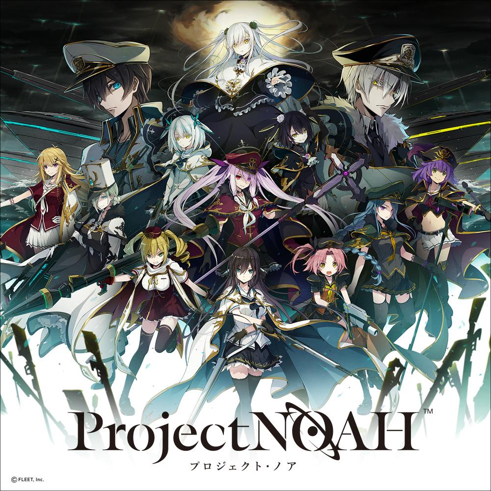 新作RPG『Project NOAH   プロジェクト・ノア  』公式サイトオープン!事前登録も開始!