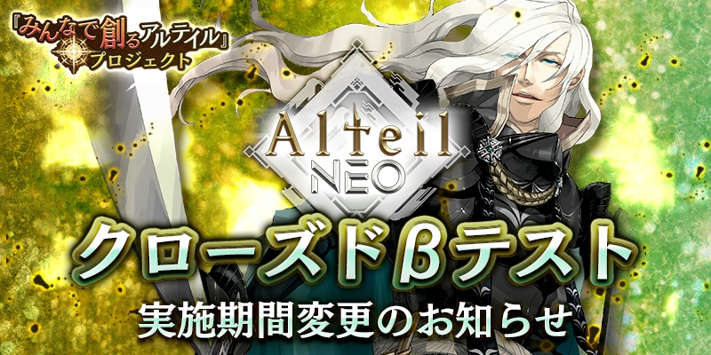 『アルテイルNEO』「アルネオなりきりコンテスト」が開催!ギフトカードをゲットするチャンス!!