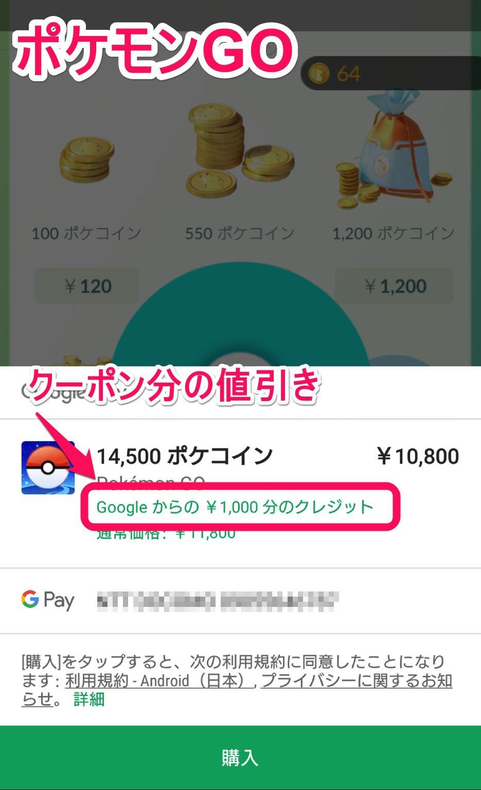 Google Playで8月3日分の1,000円クーポンが配布スタート!