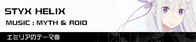 #コンパス【攻略】: エミリアのおすすめデッキ・立ち回りまとめ【6/30更新】