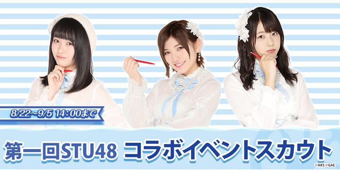 『AKB48ダイスキャラバン』が「STU48」とコラボ決定!8月22日よりイベントスタート!!