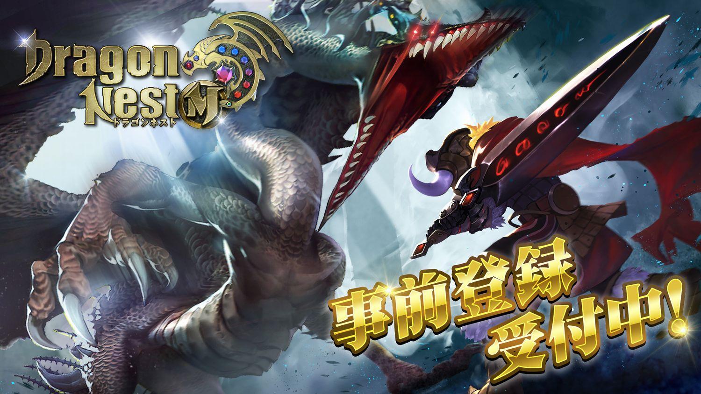 2.5億人が遊んだ『ドラゴンネスト』のスマホ版『ドラゴンネストM』事前登録開始!