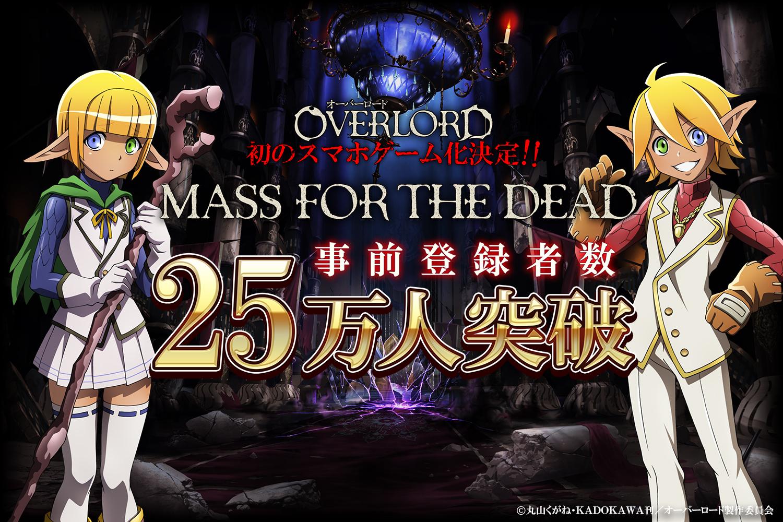 新作RPG『MASS FOR THE DEAD』事前登録25万人突破!テレビCMも放送開始!