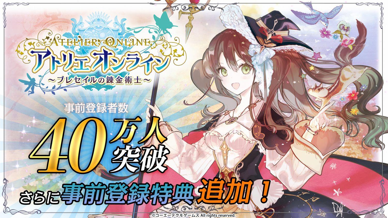 『アトリエ オンライン』事前登録40万人突破!オープニングテーマ「金色のレシピ」MV公開!
