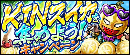 『キン肉マン マッスルショット』新キャンペーン「灼熱!!真夏のキン肉祭りじゃーーーっ!!」がスタート!