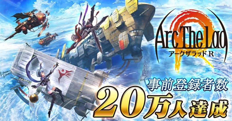 シリーズ最新作『アークザラッド R』事前登録者数が20万人突破!報酬追加も決定!!
