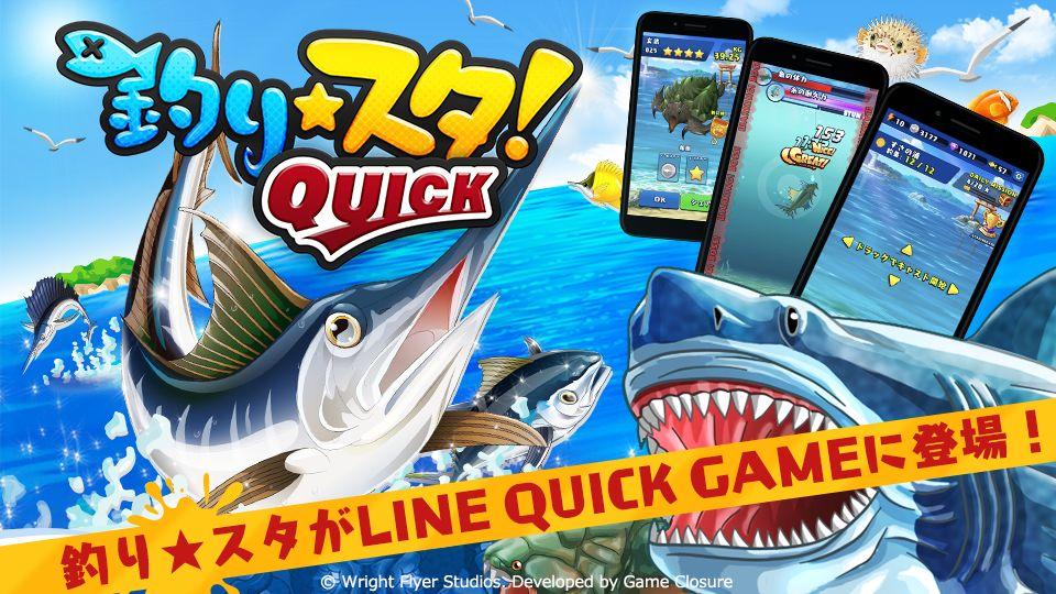 LINEですぐ遊べる『釣り★スタ QUICK』が本日配信開始!