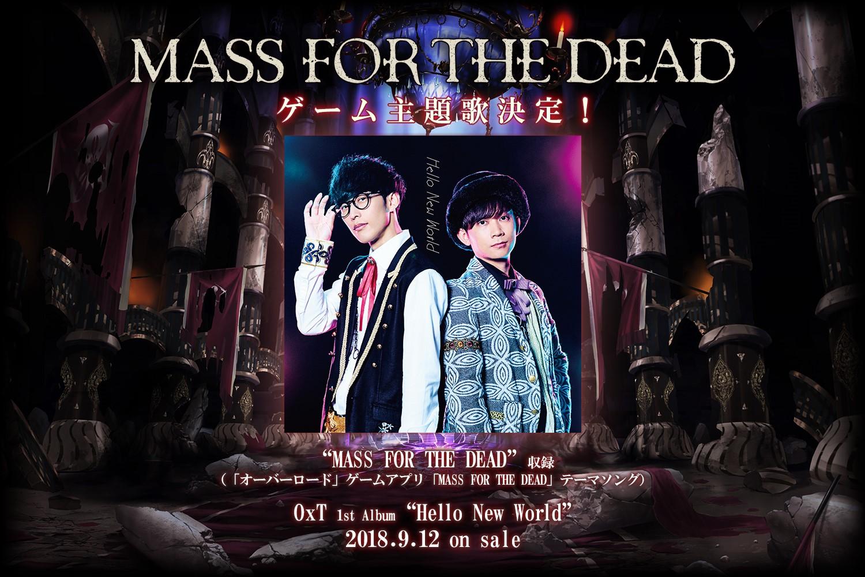 新作RPG『MASS FOR THE DEAD』主題歌決定!収録アルバムは9月12日(水)発売