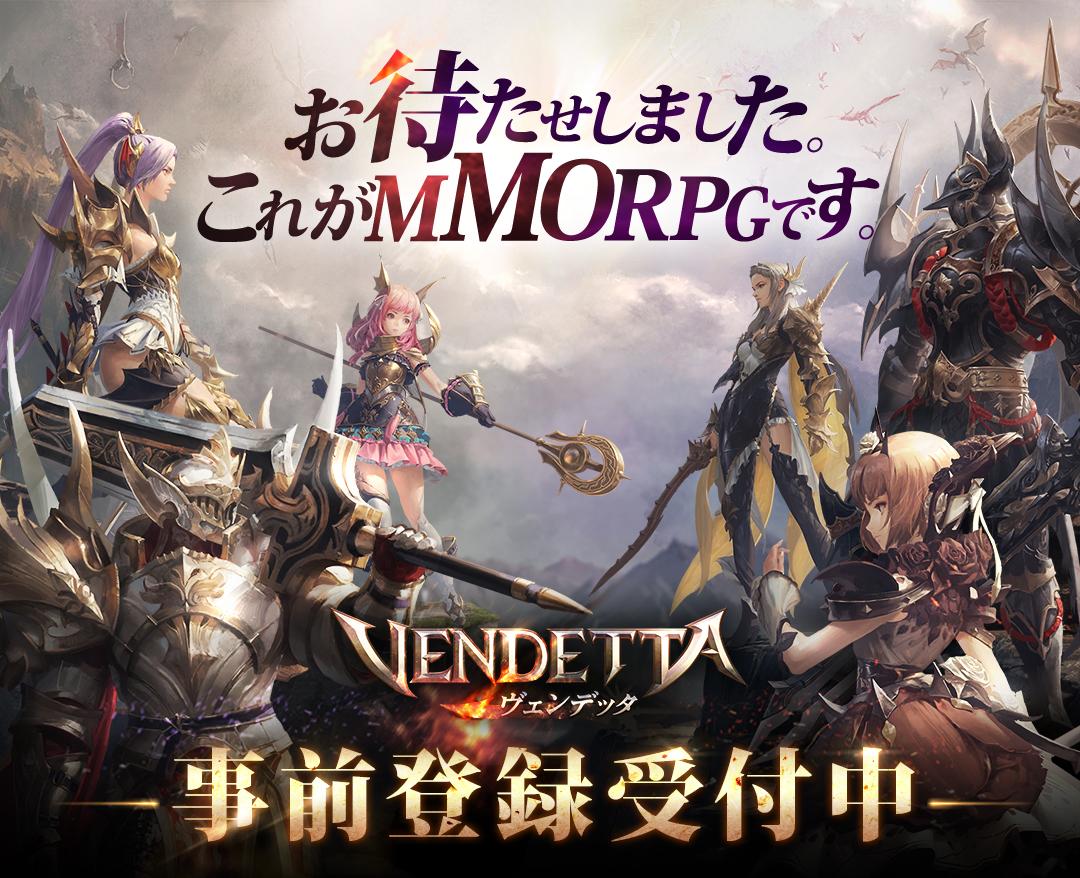 新作MMORPG『ヴェンデッタ』事前登録開始!自由度の高いキャラメイクが可能