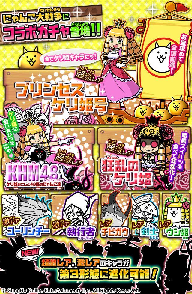 『にゃんこ大戦争』×『ケリ姫スイーツ』コラボ復刻!パワーアップして再登場!!