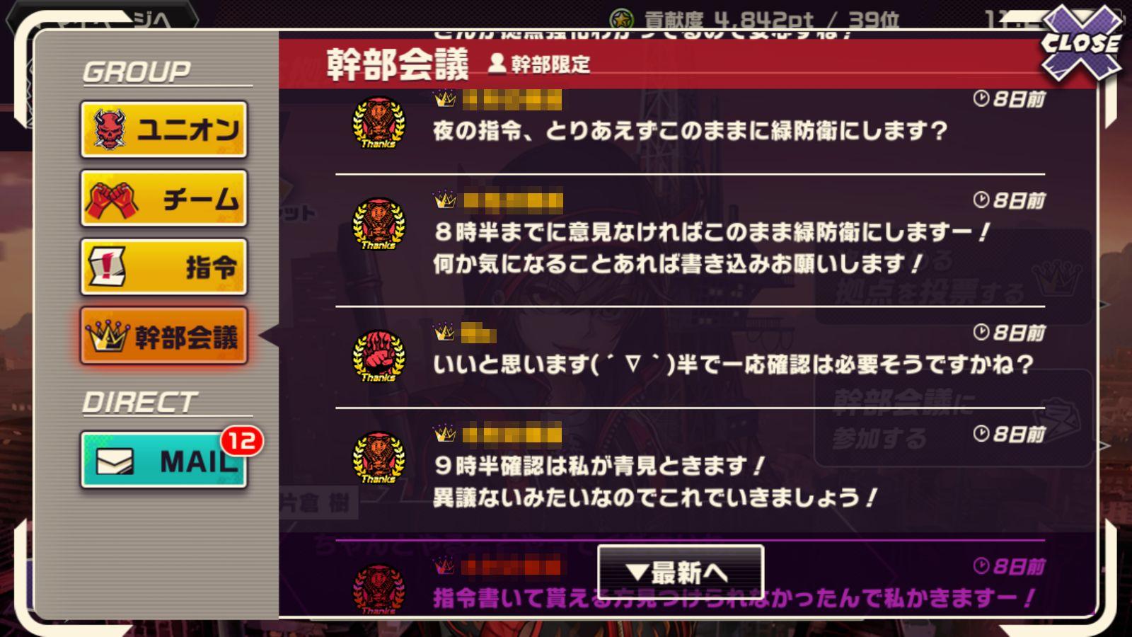 東京プリズン【初心者向け攻略】ユニオン幹部への道その6: はじめての抗争ガイド