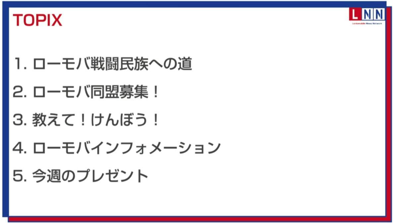 ロードモバイル【ニュース】: LNN#2(8月22日配信分)まとめ