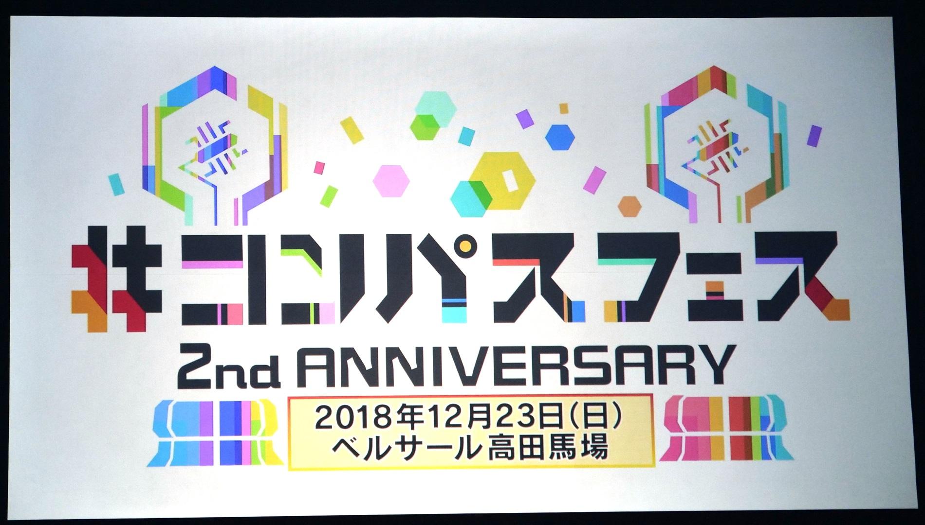 #コンパス【ニュース】: 大阪からさらにパワーアップ!ライブアリーナ千葉公演見どころ紹介