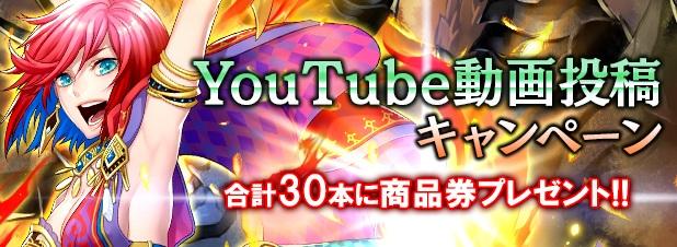 『アルテイルNEO』クローズドβテスト開始!動画投稿キャンペーンなども開催!!