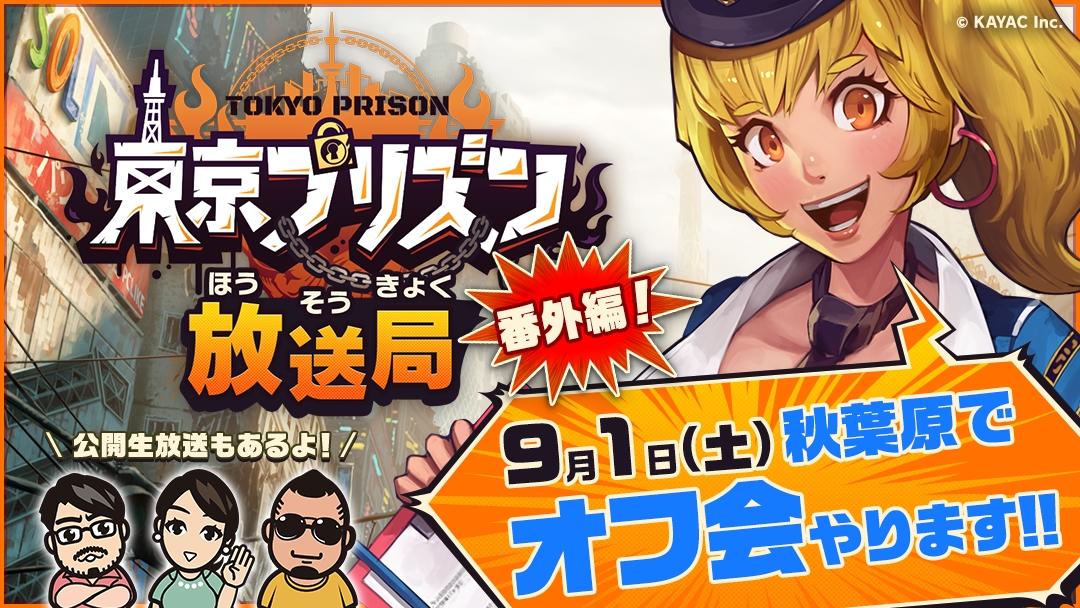 『東京プリズン』が9月1日(土)に初のオフ会を秋葉原ワンサードカフェで開催!