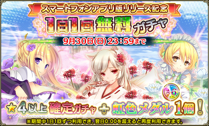 人気PCゲーム『FLOWER KNIGHT GIRL』のスマホ版が本日配信スタート!