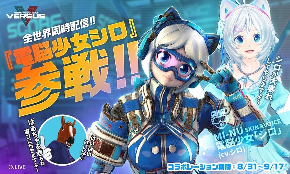 『モダコンVS』に「電脳少女シロ」と「ばあちゃる」参戦!2人の対決イベントも実施!