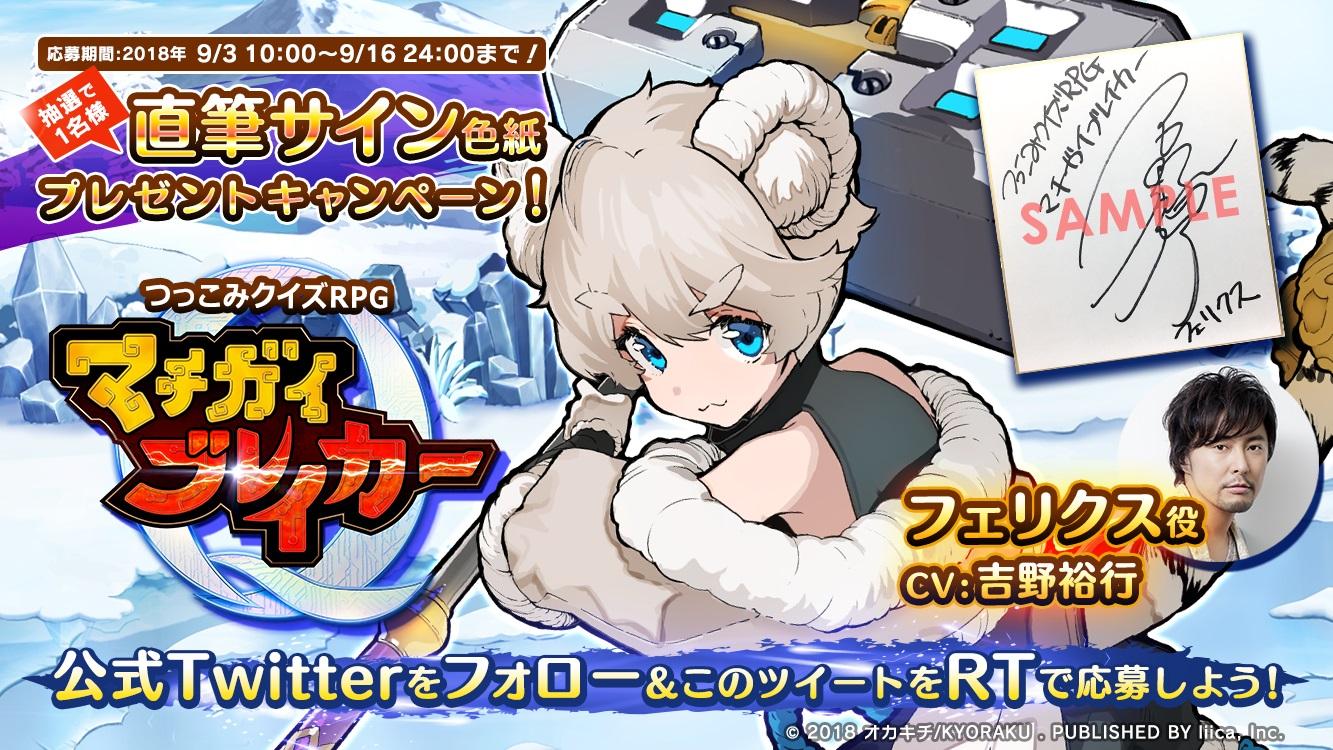 『マチガイブレイカー』9月12日(水)配信決定!事前登録者数30万人突破!