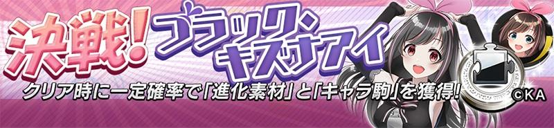 『逆転オセロニア』9月10日よりバーチャルYouTuber「キズナアイ」コラボイベントが開催決定!!