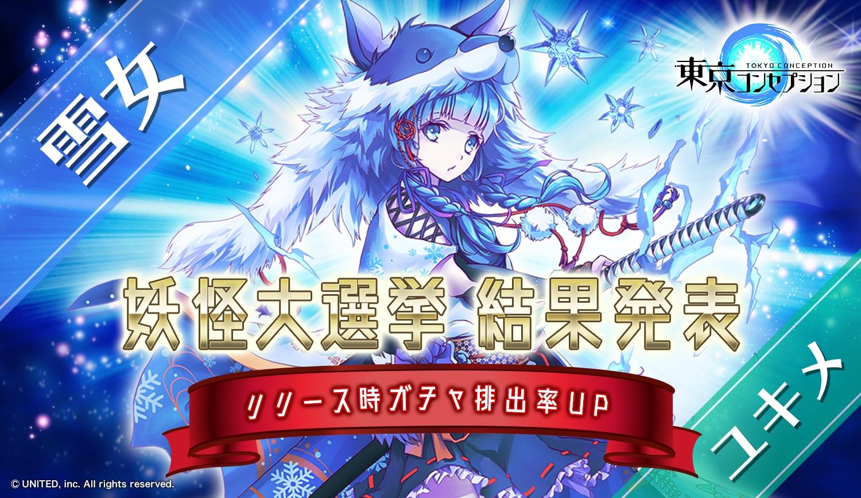 『東京コンセプション』10月中旬にリリース決定!妖怪大選挙は「雪女 ユキメ」が1位獲得!