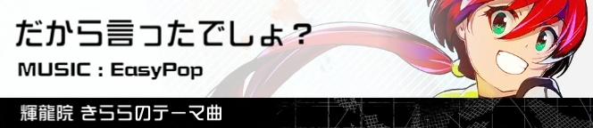 #コンパス【攻略】: 輝龍院きららのおすすめデッキ・立ち回りまとめ【7/30更新】