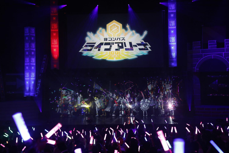 #コンパス【ニュース】: 全国からファンが集結した「#コンパス ライブアリーナ」が終幕!