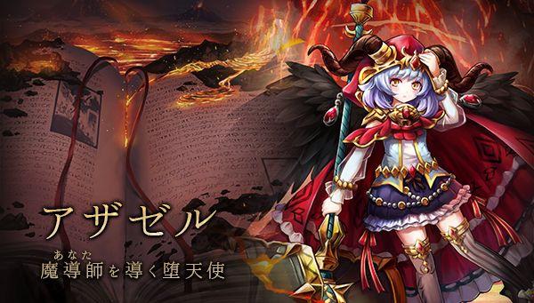 新作マルチRPG『ゴエティアクロス』事前登録者数5万人突破!