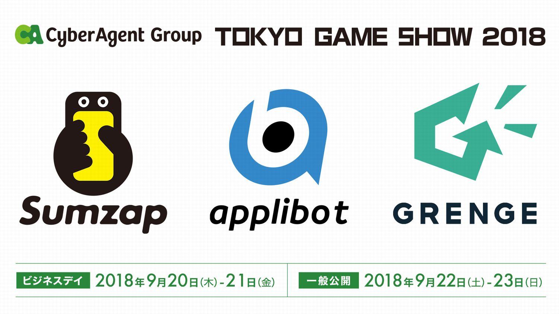 「TGS2018」アプリボット新作タイトルのスペシャルステージに野沢雅子さんらが出演決定!