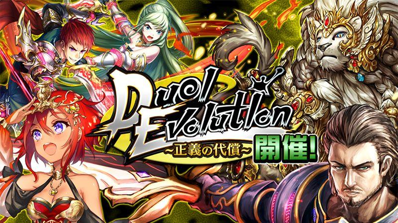 『逆転オセロニア』で9月19日より新イベント「Duel Evolution ~正義の代償~」がスタート!