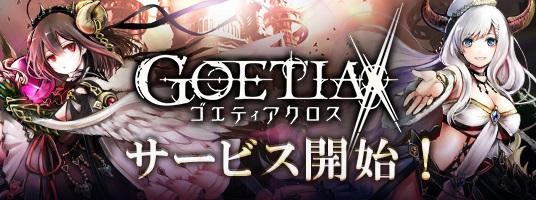 新作マルチRPG『ゴエティアクロス』が正式サービス開始!