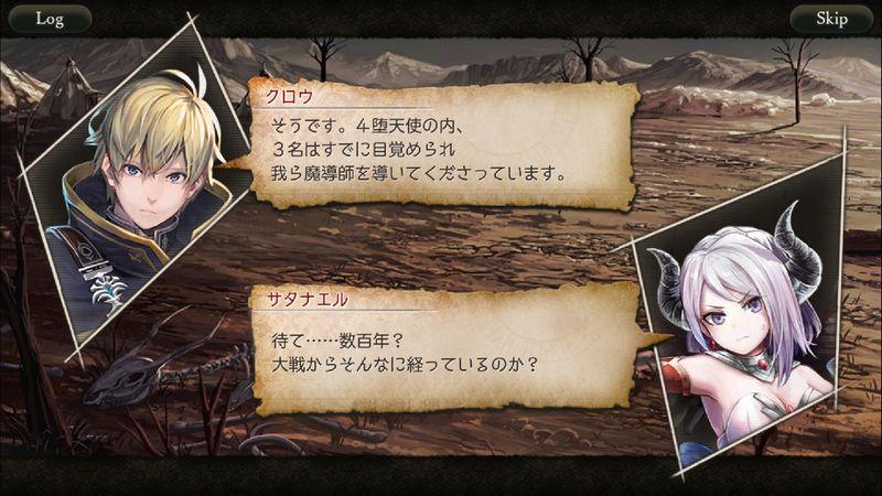 ゴエティアクロス【ゲームレビュー】