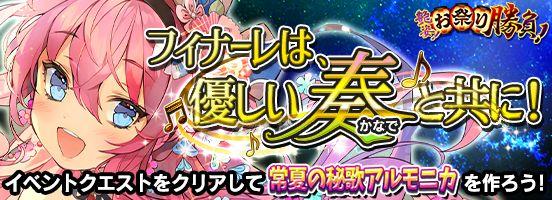 『マチガイブレイカー』「スーパーブレイクフェス」開催!限定ブキ「グラム」が新登場!!