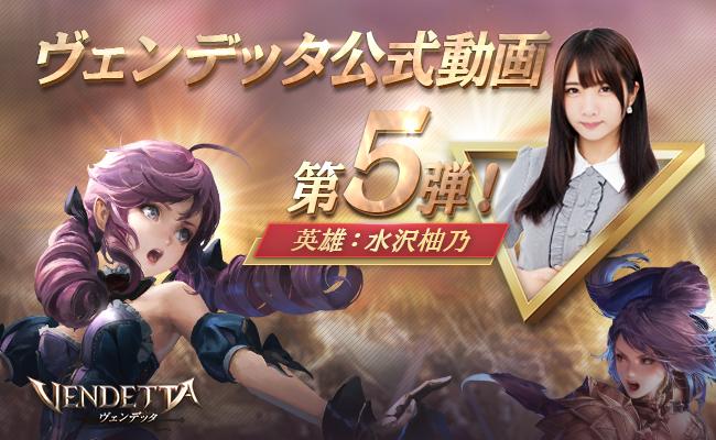 新作MMORPG『ヴェンデッタ』公式動画にグラビアアイドルの水沢柚乃さんが登場!