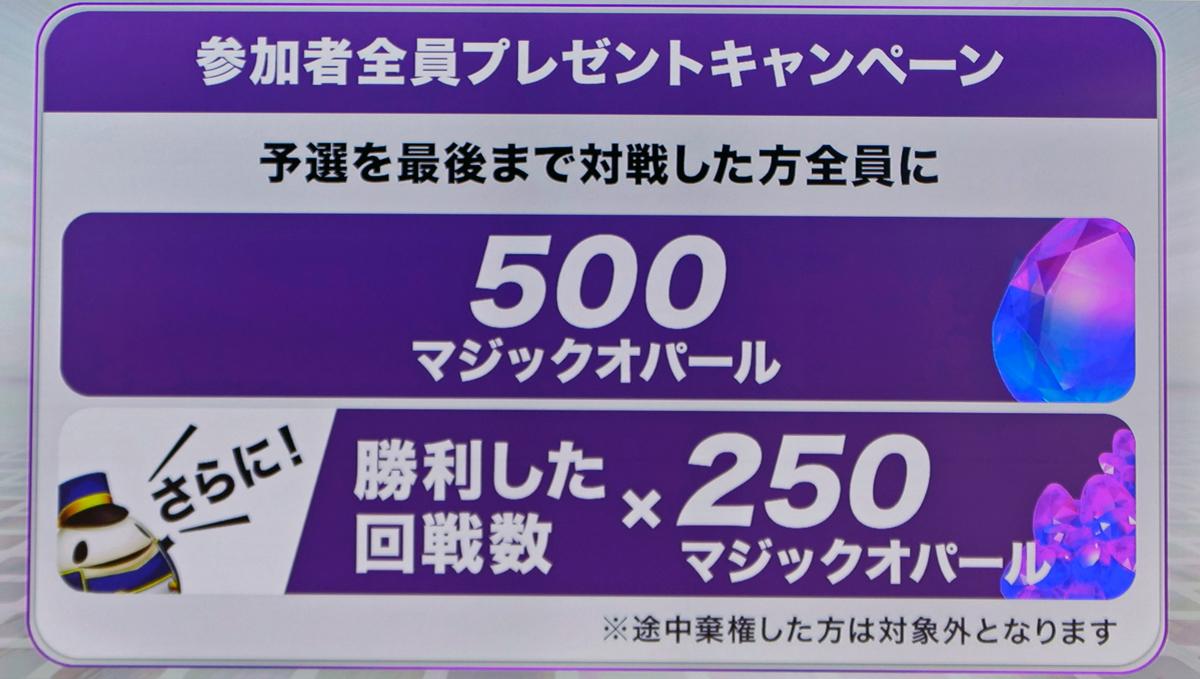 300万円相当のビットコインをかけたウィムウォー「ジントリチャンピオンシップ2018」レポート