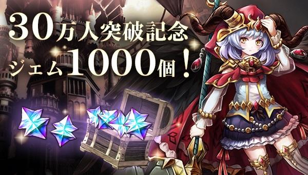 新作マルチRPG『ゴエティアクロス』が早くもユーザー数30万人を突破!