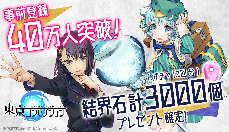 『東京コンセプション』が事前登録40万人を突破!合計3,000個の結界石の配布が確定!!