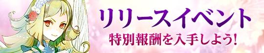 『アトリエ オンライン』本日サービス開始!今なら「ロロナ」プレゼント中