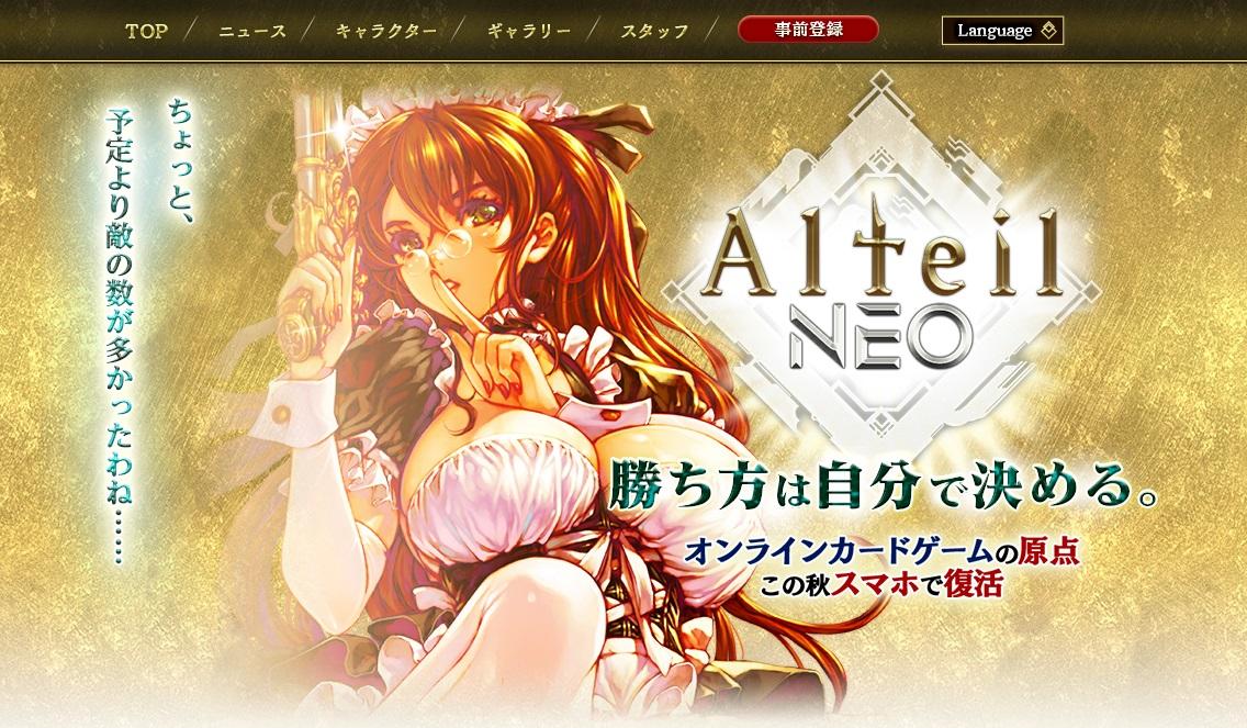 『アルテイルNEO』で「エレーナ」のボイスとスキルエフェクトが公開!